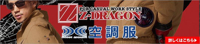 Z-DRAGONの空調服