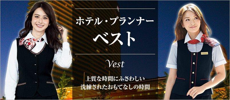 ホテル・プランナー制服 ベスト