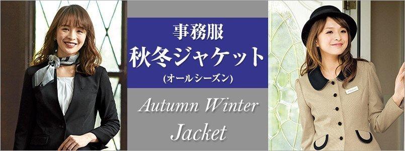 秋冬・オールシーズン対応の事務服ジャケット