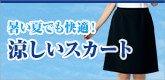 涼しいスカート