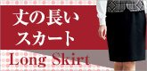 丈の長いスカート特集