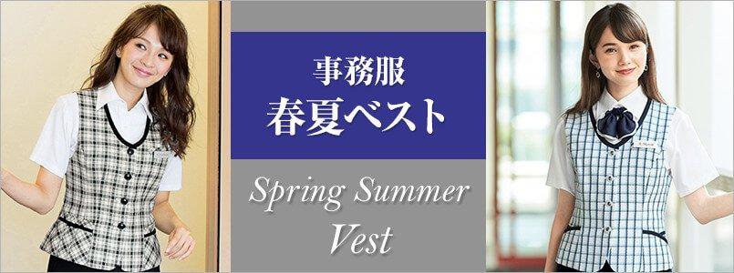 春夏対応の事務服ベスト