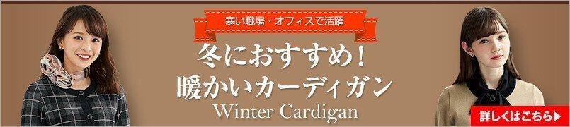 冬におすすめの暖かいカーディガン