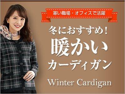 冬におすすめ!暖かいカーディガン