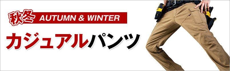 作業服・作業着 秋冬 カジュアルパンツ