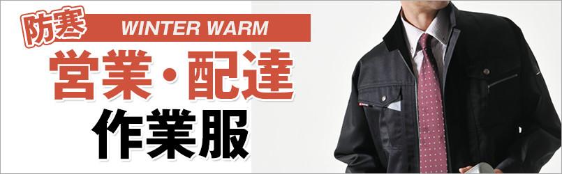 営業・配達作業服 防寒