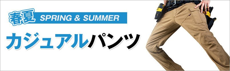 作業服・作業着 春夏 カジュアルパンツ