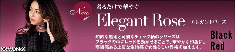 エレガントローズ|着るだけで華やぐ、上質な生地感で女性らしい品格を。