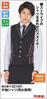 LBSU1401 半袖シャツ(男女兼用)