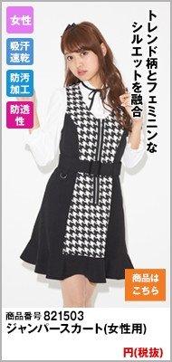 LJSL1503 ジャンパースカート(女性用)