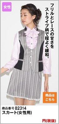 SK314 スカート(女性用)