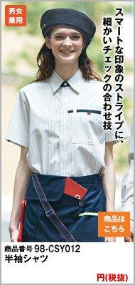 CSY-012 [キャリーン]ビルメン 半袖シャツ
