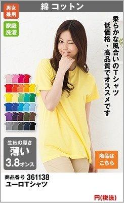 柔らかな風合いのTシャツ
