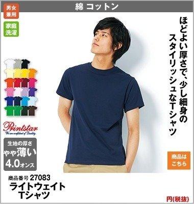 軽い激安Tシャツ