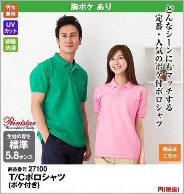 Printstarのポケ付きポロシャツ