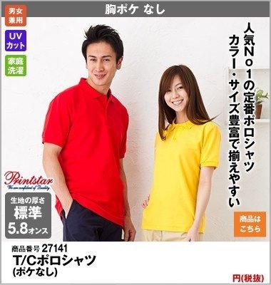 Printstarの人気ナンバーワンポロシャツ