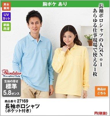 Printstarの長袖ポロシャツ