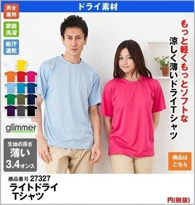 ドライ素材の激安Tシャツ