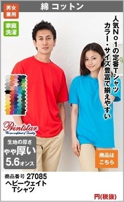 大定番のヘビーウェイトTシャツ