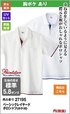 襟元と裾がおしゃれな白ポロシャツ