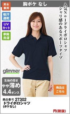 UVカットでドライのネイビーポロシャツ