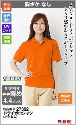 ドライ素材のオレンジポロシャツ