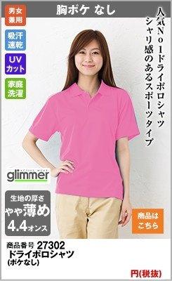 シャリ感のあるドライのピンクポロシャツ