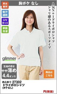 スポーツタイプのドライ白ポロシャツ