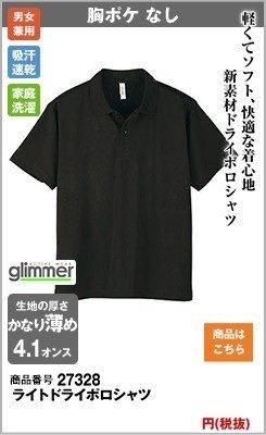 軽くて安いドライポロシャツ