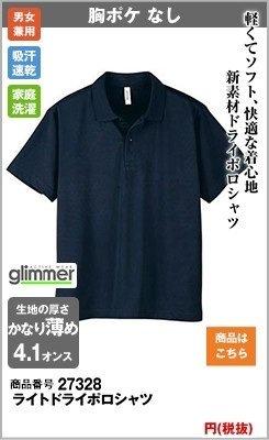 吸汗速乾タイプのネイビーポロシャツ