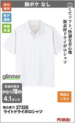 軽くてソフトな着心地のドライポロシャツ
