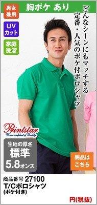 胸ポケット付きの透けないポロシャツ