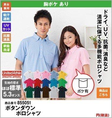 抗菌加工のボタンダウンポロシャツ