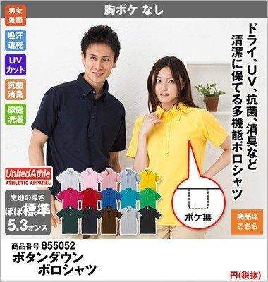 定番のボタンダウンポロシャツ