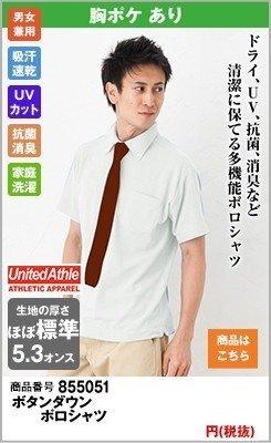左胸にポケット付きの白ポロシャツ