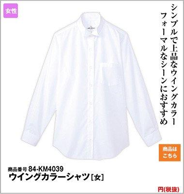 レディース用のウイングカラーシャツ