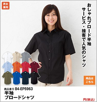 半袖の黒シャツ
