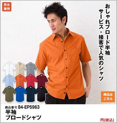 半袖のオレンジシャツ