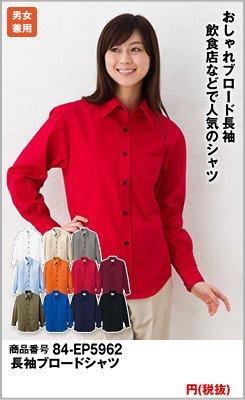人気の長袖・赤シャツ