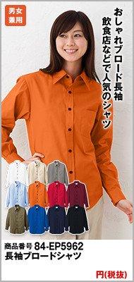 激安のオレンジシャツ