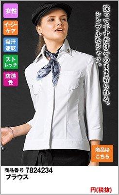 シンプルなデザインのエステシャツ
