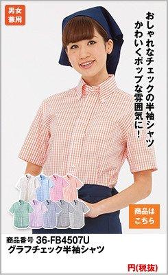 男女兼用の半袖ワイシャツ