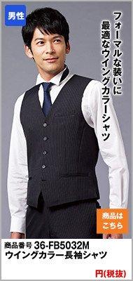 男性用ピンタックウイングカラーシャツ
