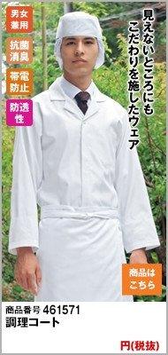 調理コート(男女兼用・長袖)