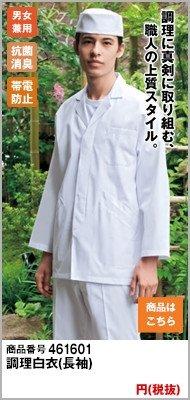 調理衣(メンズ・長袖)