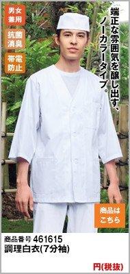 調理衣(メンズ・七分袖・制電単糸ツイル)