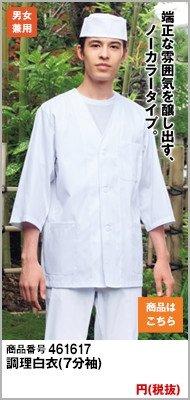調理衣(メンズ・七分袖・ポプリン)