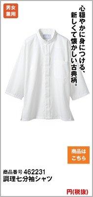 調理シャツ