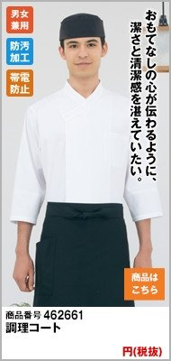 調理コート(男女兼用・七分袖)