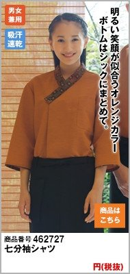 シャツ(男女兼用・七分袖)
